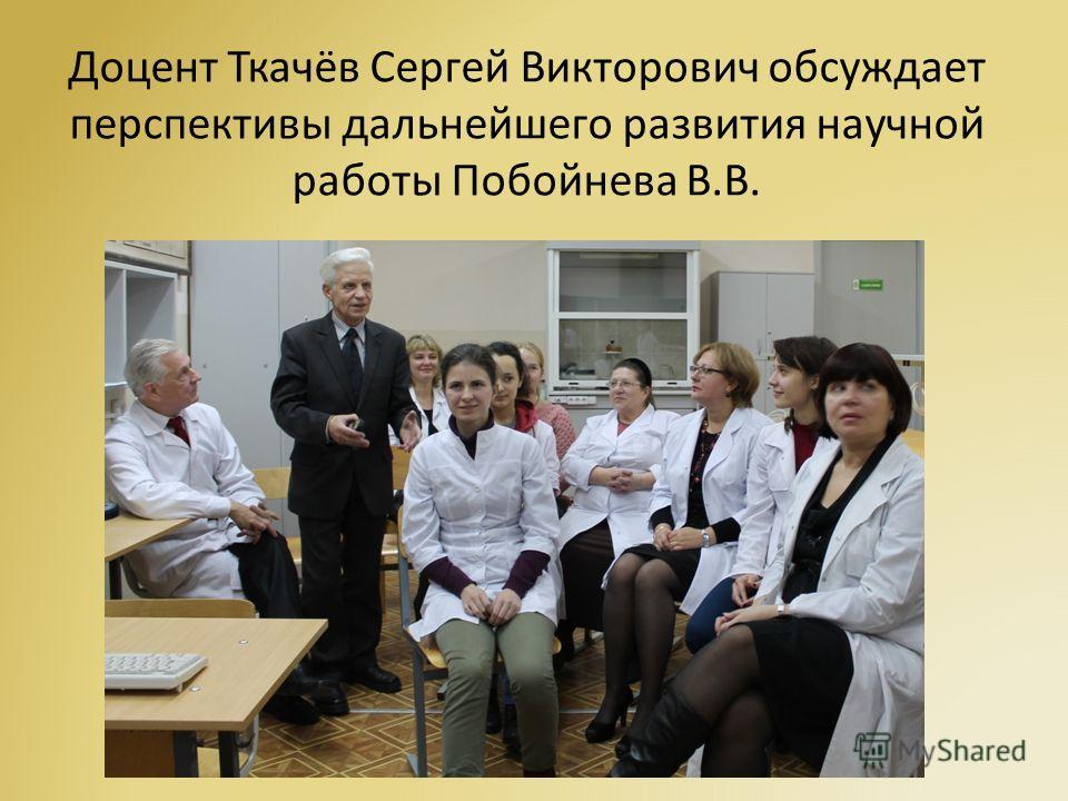 Научный руководитель Побойнева В.В., ассистент Хрусталёв Владислав Викторович, комментирует полученные данные