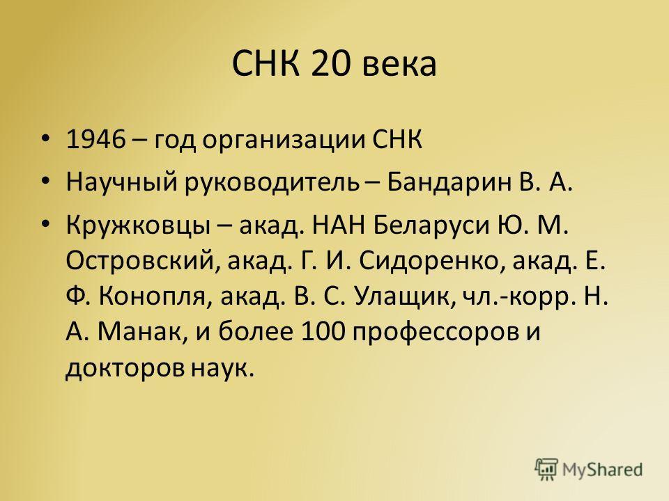 Староста СНК – Побойнев В. В.