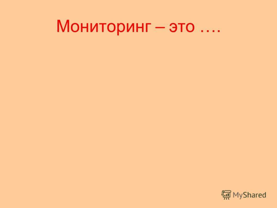 Мониторинг – это ….