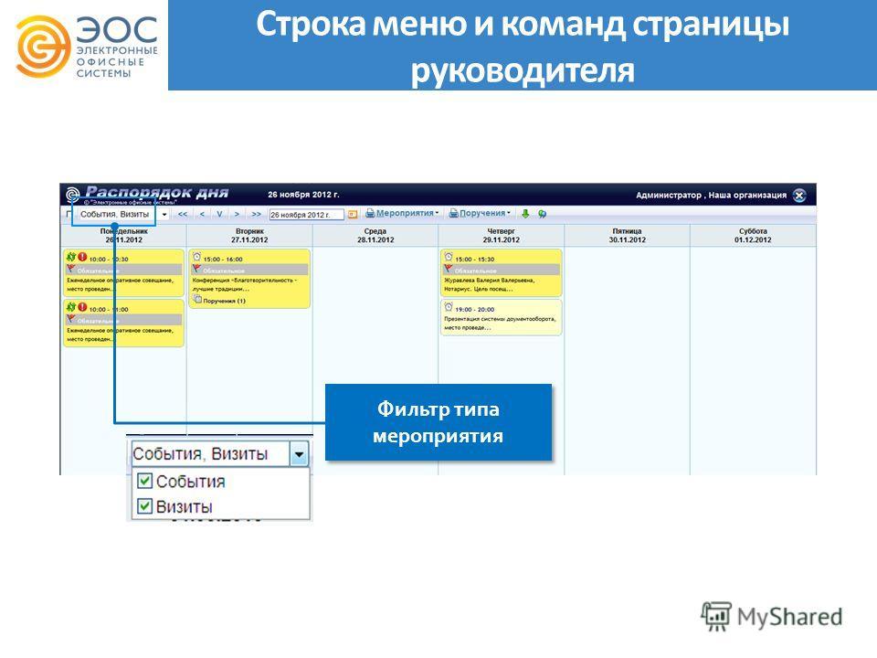 Фильтр типа мероприятия Строка меню и команд страницы руководителя
