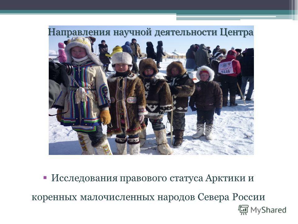 Направления научной деятельности Центра Исследования правового статуса Арктики и коренных малочисленных народов Севера России