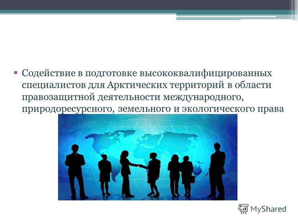 Содействие в подготовке высококвалифицированных специалистов для Арктических территорий в области правозащитной деятельности международного, природоресурсного, земельного и экологического права