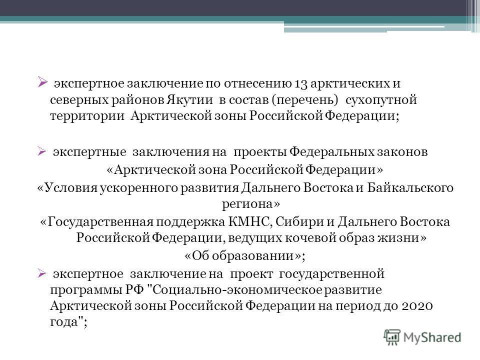 экспертное заключение по отнесению 13 арктических и северных районов Якутии в состав (перечень) сухопутной территории Арктической зоны Российской Федерации; экспертные заключения на проекты Федеральных законов «Арктической зона Российской Федерации»