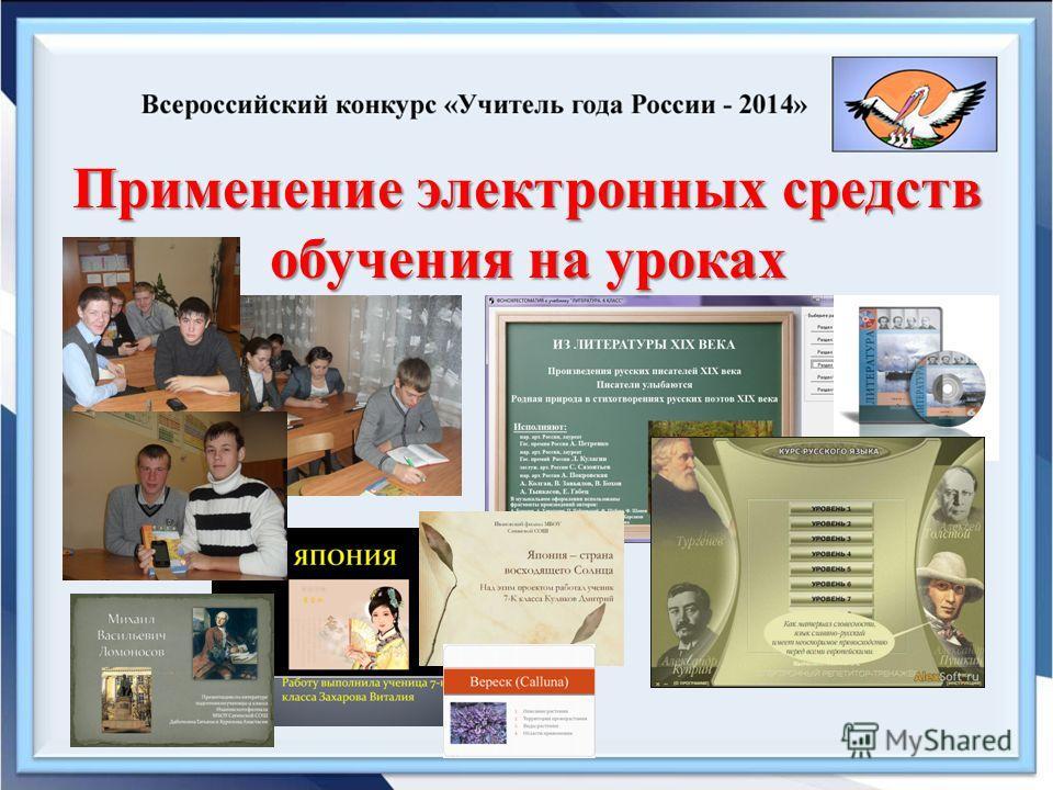 Применение электронных средств обучения на уроках