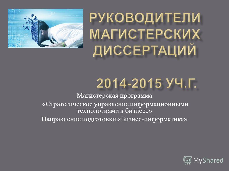 Магистерская программа « Стратегическое управление информационными технологиями в бизнесе » Направление подготовки « Бизнес - информатика »