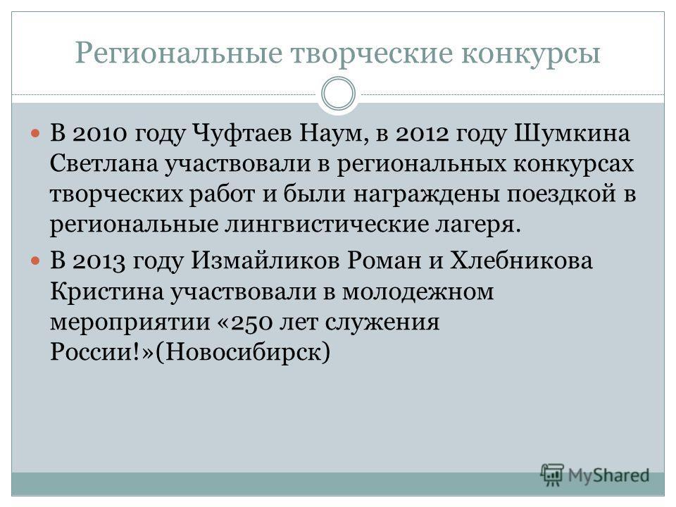 Региональные творческие конкурсы В 2010 году Чуфтаев Наум, в 2012 году Шумкина Светлана участвовали в региональных конкурсах творческих работ и были награждены поездкой в региональные лингвистические лагеря. В 2013 году Измайликов Роман и Хлебникова