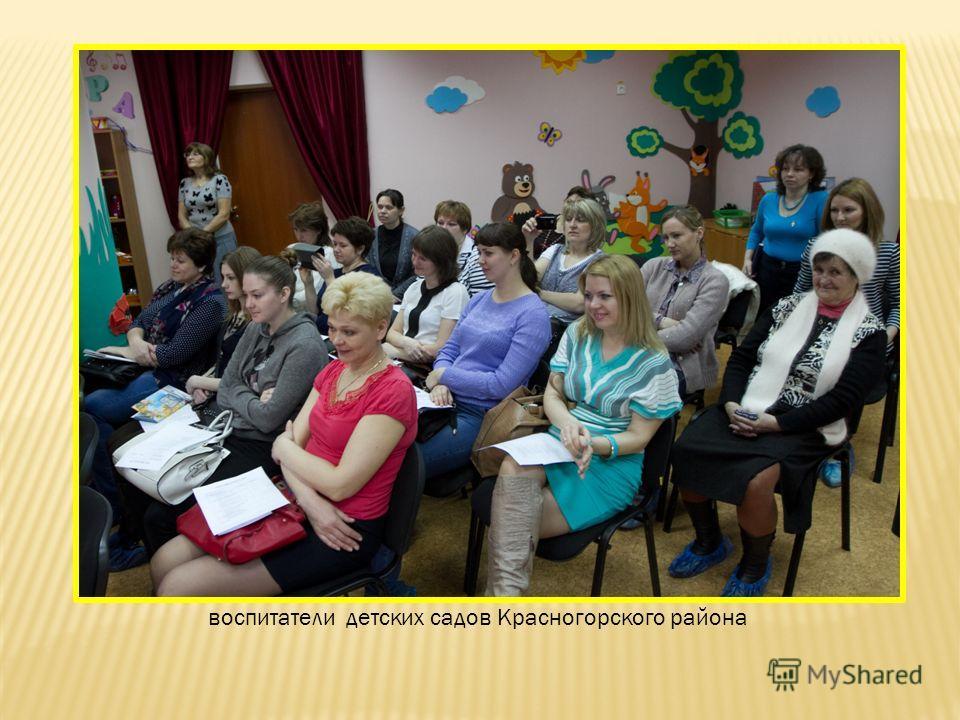 воспитатели детских садов Красногорского района