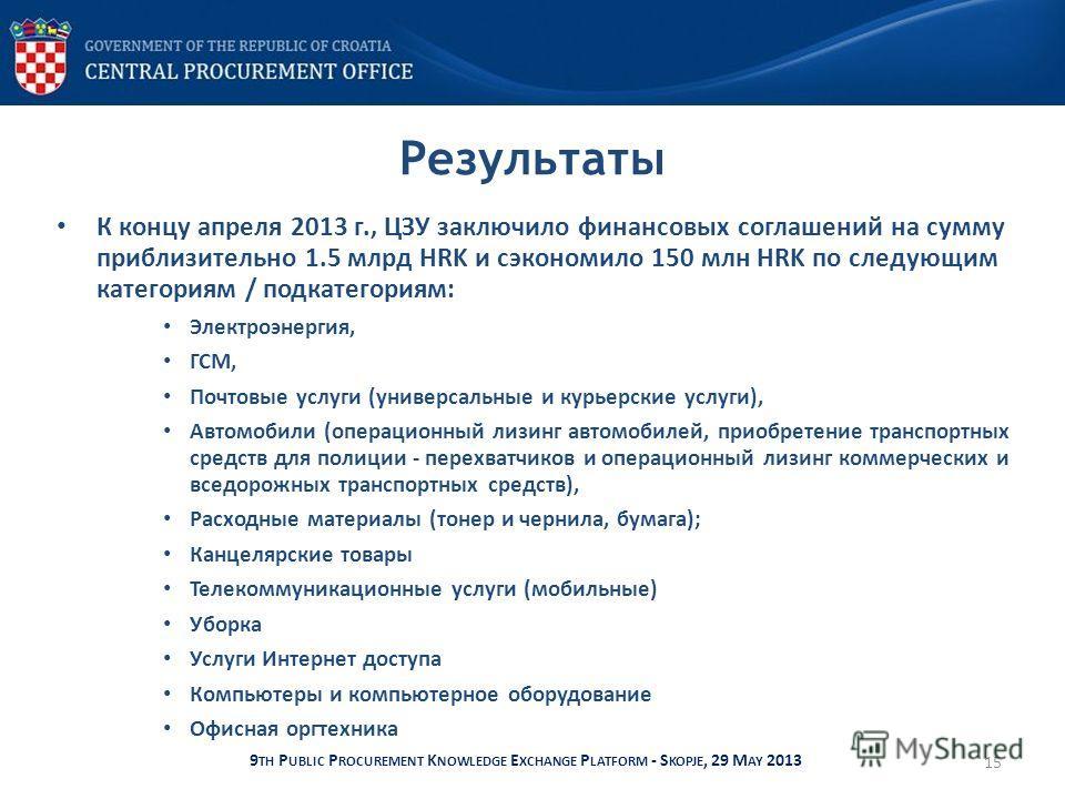 Результаты К концу апреля 2013 г., ЦЗУ заключило финансовых соглашений на сумму приблизительно 1.5 млрд HRK и сэкономило 150 млн HRK по следующим категориям / подкатегориям: Электроэнергия, ГСМ, Почтовые услуги (универсальные и курьерские услуги), Ав
