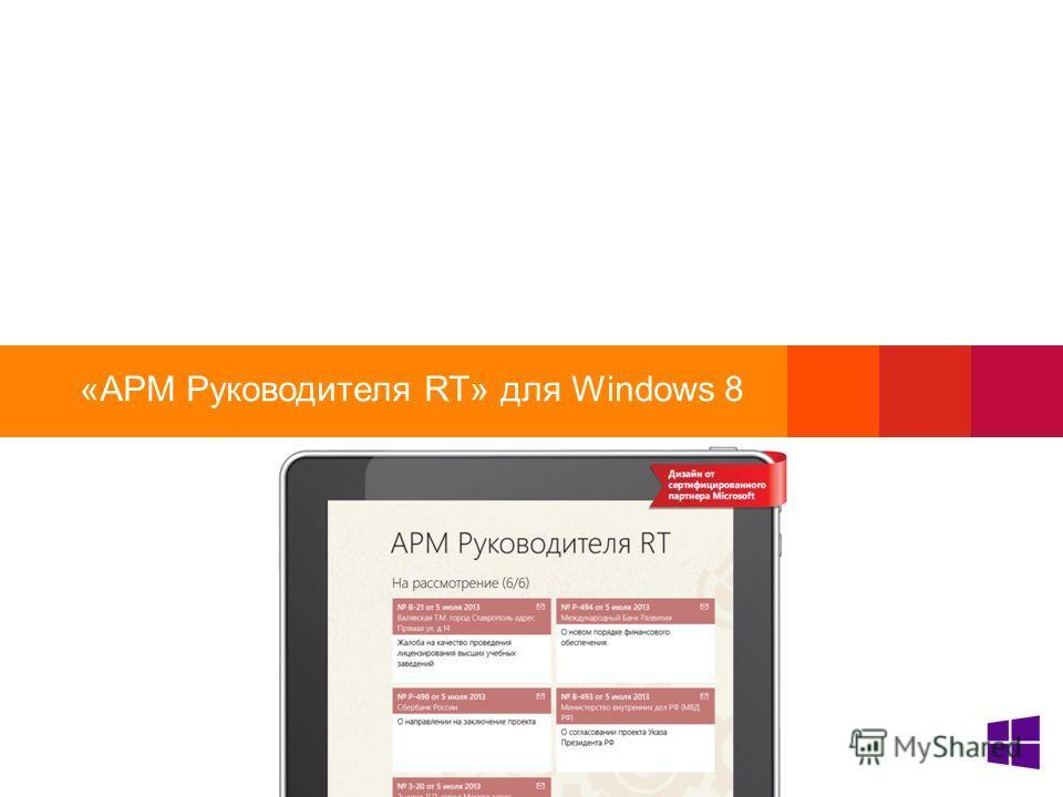 «АРМ Руководителя RT» для Windows 8