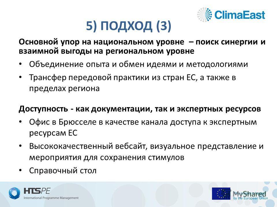 5) ПОДХОД (3) Основной упор на национальном уровне – поиск синергии и взаимной выгоды на региональном уровне Объединение опыта и обмен идеями и методологиями Трансфер передовой практики из стран ЕС, а также в пределах региона Доступность - как докуме