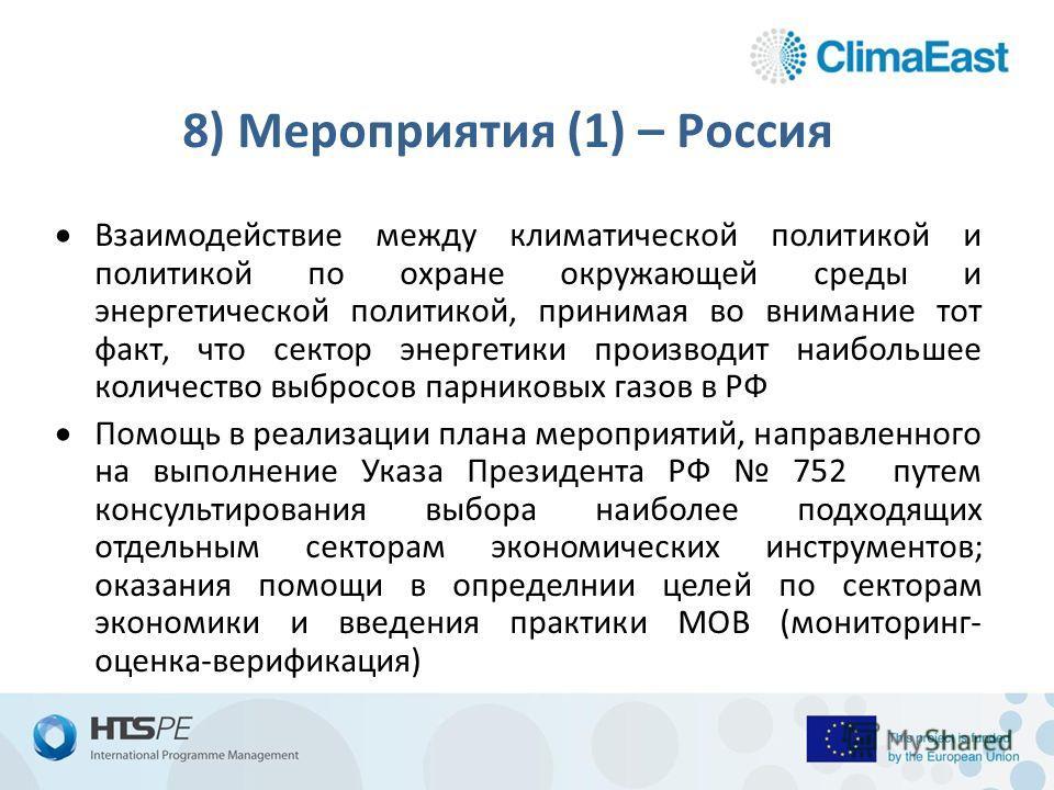 8) Мероприятия (1) – Россия Взаимодействие между климатической политикой и политикой по охране окружающей среды и энергетической политикой, принимая во внимание тот факт, что сектор энергетики производит наибольшее количество выбросов парниковых газо