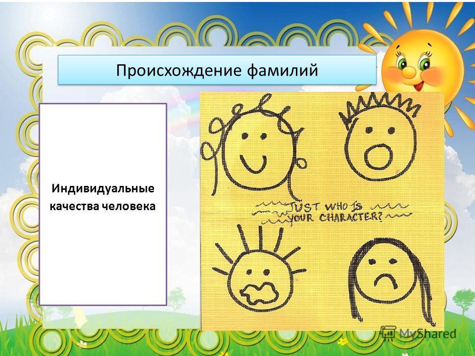 Происхождение фамилий по роду занятий или какому- либо признаку человека, Кузнецов от кузнец