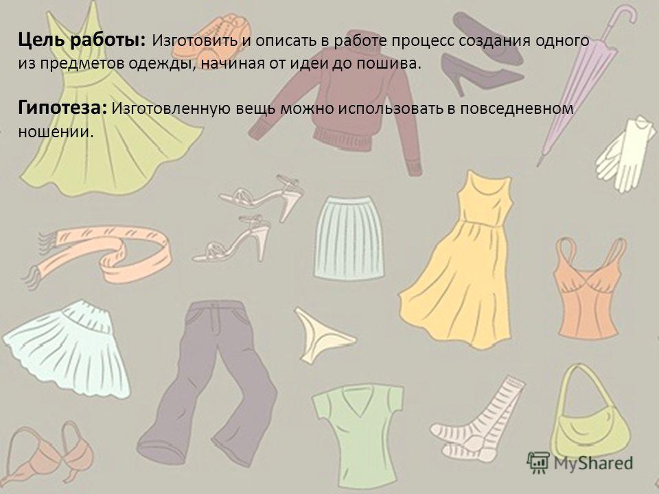 Пошив платья по уроку технологии