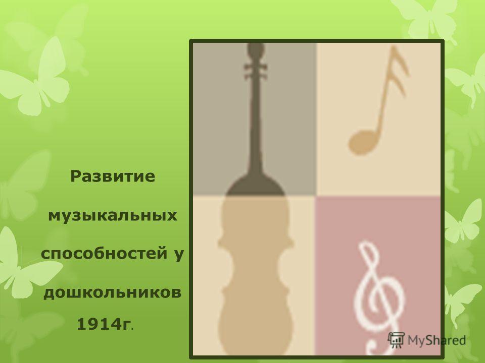 Развитие музыкальных способностей у дошкольников 1914 г.