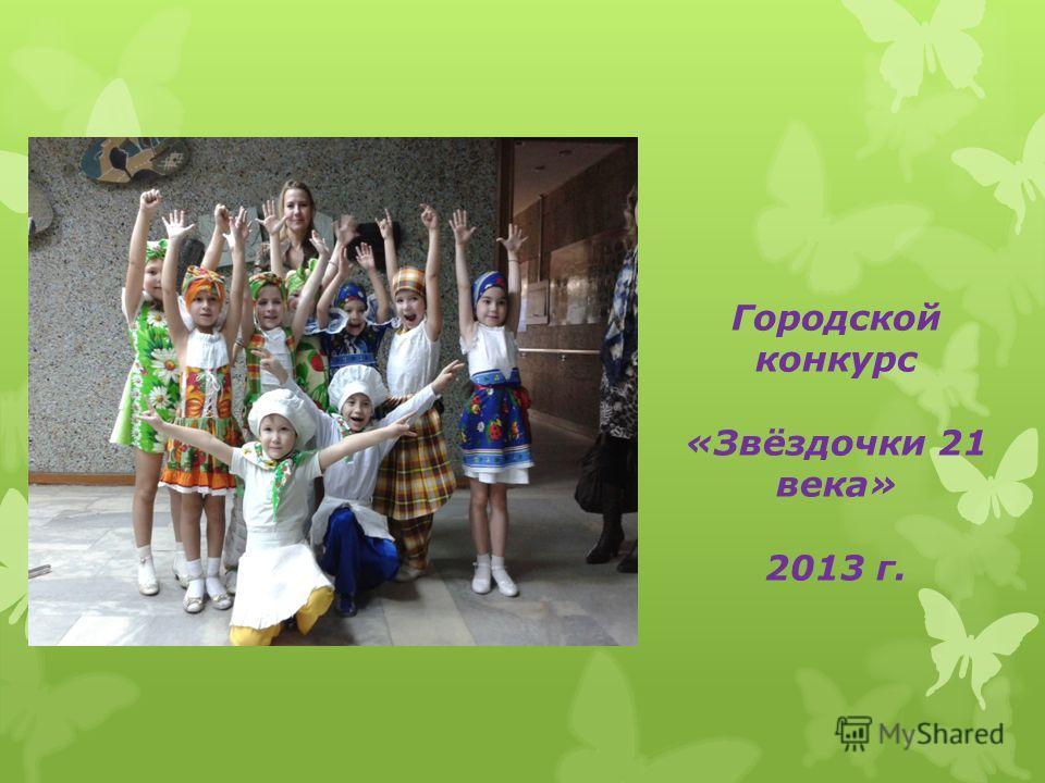 Городской конкурс «Звёздочки 21 века» 2013 г.
