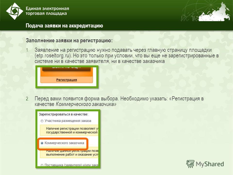 Подача заявки на аккредитацию Заполнение заявки на регистрацию: 1. Заявление на регистрацию нужно подавать через главную страницу площадки (etp.roseltorg.ru). Но это только при условии, что вы еще не зарегистрированные в системе ни в качестве заявите