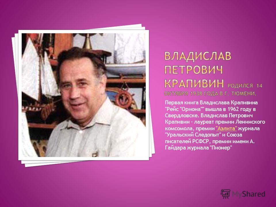 Первая книга Владислава Крапивина