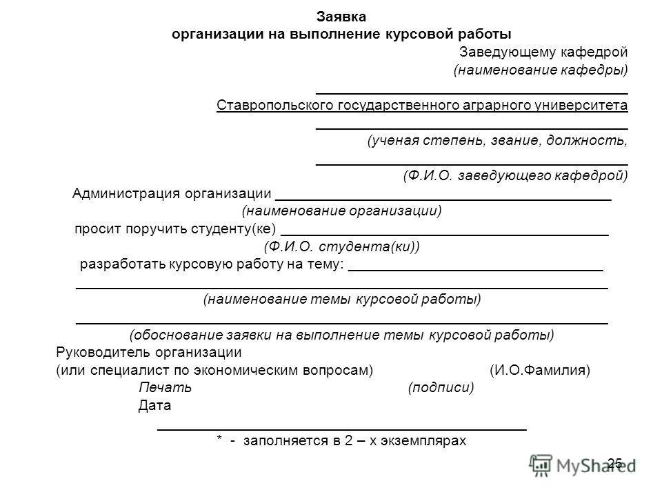 25 Заявка организации на выполнение курсовой работы Заведующему кафедрой (наименование кафедры) ______________________________________ Ставропольского государственного аграрного университета ______________________________________ (ученая степень, зва