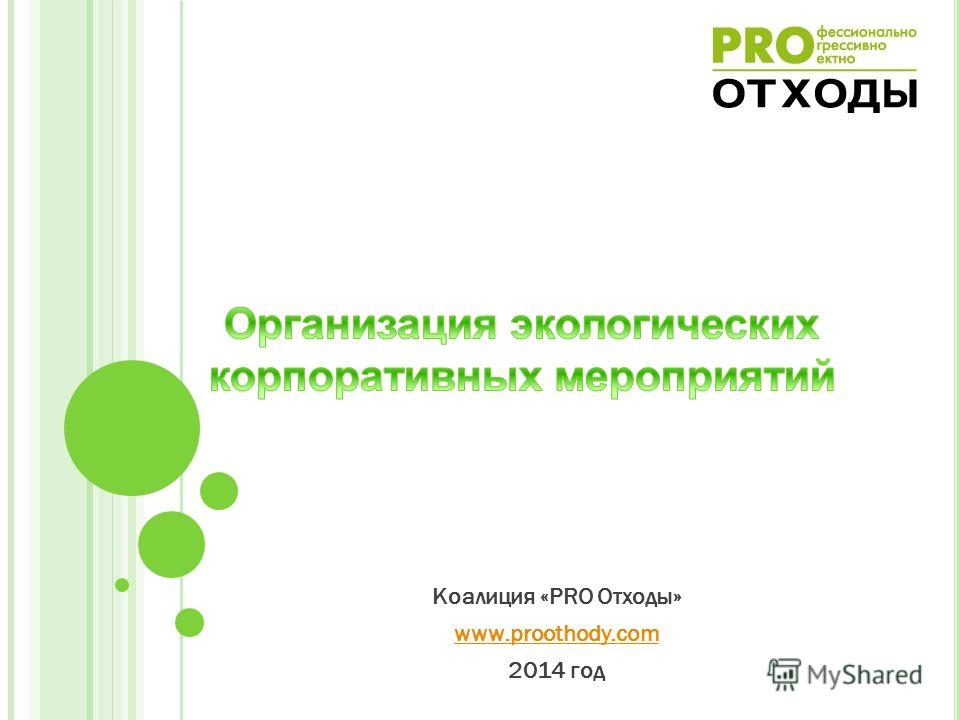Коалиция «PRO Отходы» www.proothody.com 2014 год