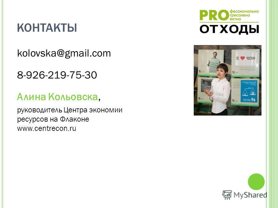 КОНТАКТЫ kolovska@gmail.com 8-926-219-75-30 Алина Кольовска, руководитель Центра экономии ресурсов на Флаконе www.centrecon.ru