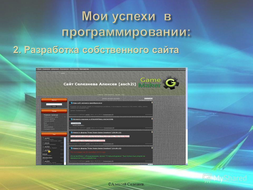 © Алексей Селезнев. 2. Разработка собственного сайта