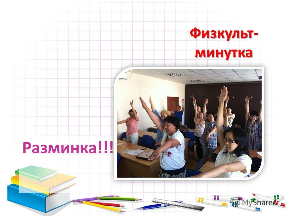 Физкульт- минутка Разминка!!!