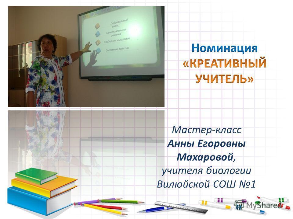 Мастер-класс Анны Егоровны Махаровой, учителя биологии Вилюйской СОШ 1