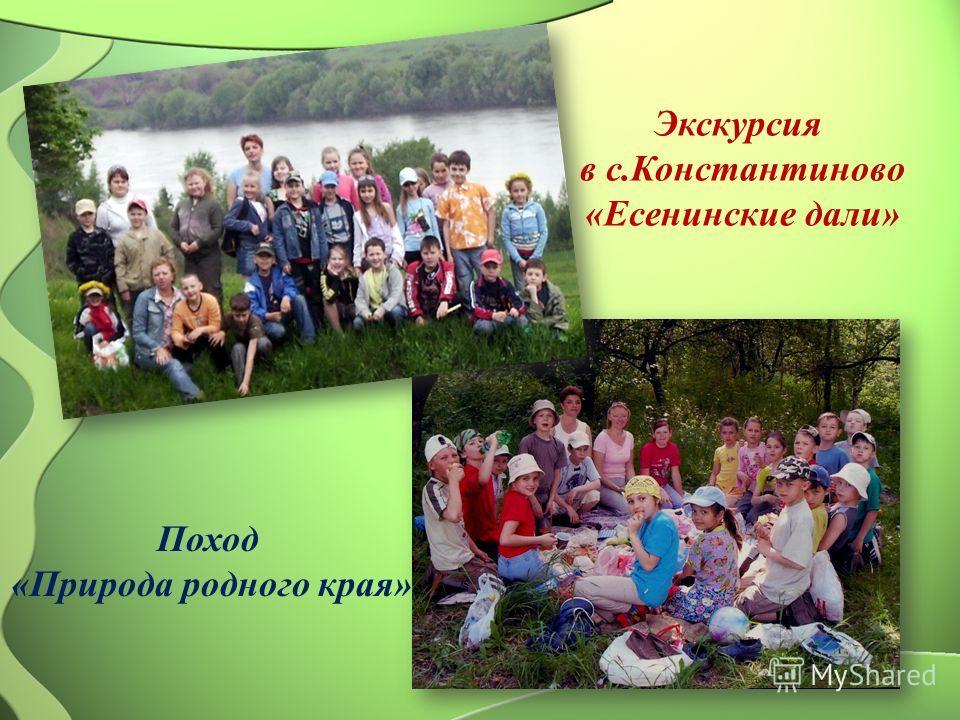 Экскурсия в с.Константиново «Есенинские дали» Поход «Природа родного края»