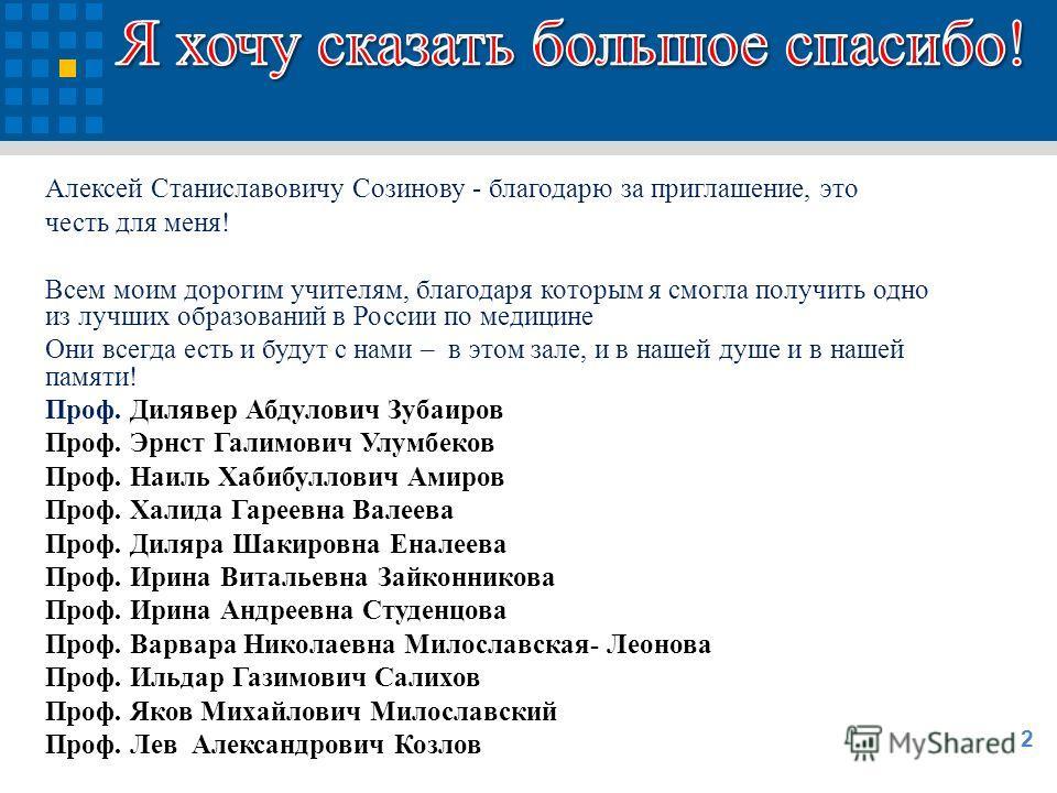 Алексей Станиславовичу Созинову - благодарю за приглашение, это честь для меня! Всем моим дорогим учителям, благодаря которым я смогла получить одно из лучших образований в России по медицине Они всегда есть и будут с нами – в этом зале, и в нашей ду