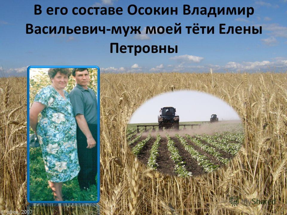 В его составе Осокин Владимир Васильевич-муж моей тёти Елены Петровны