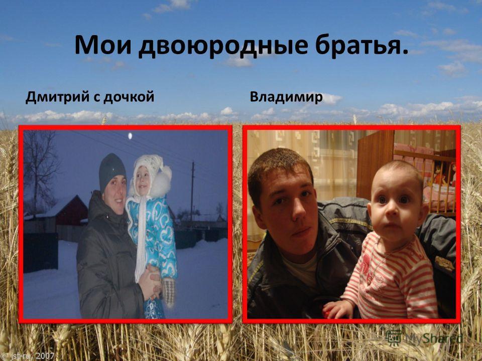 Мои двоюродные братья. Дмитрий с дочкой Владимир