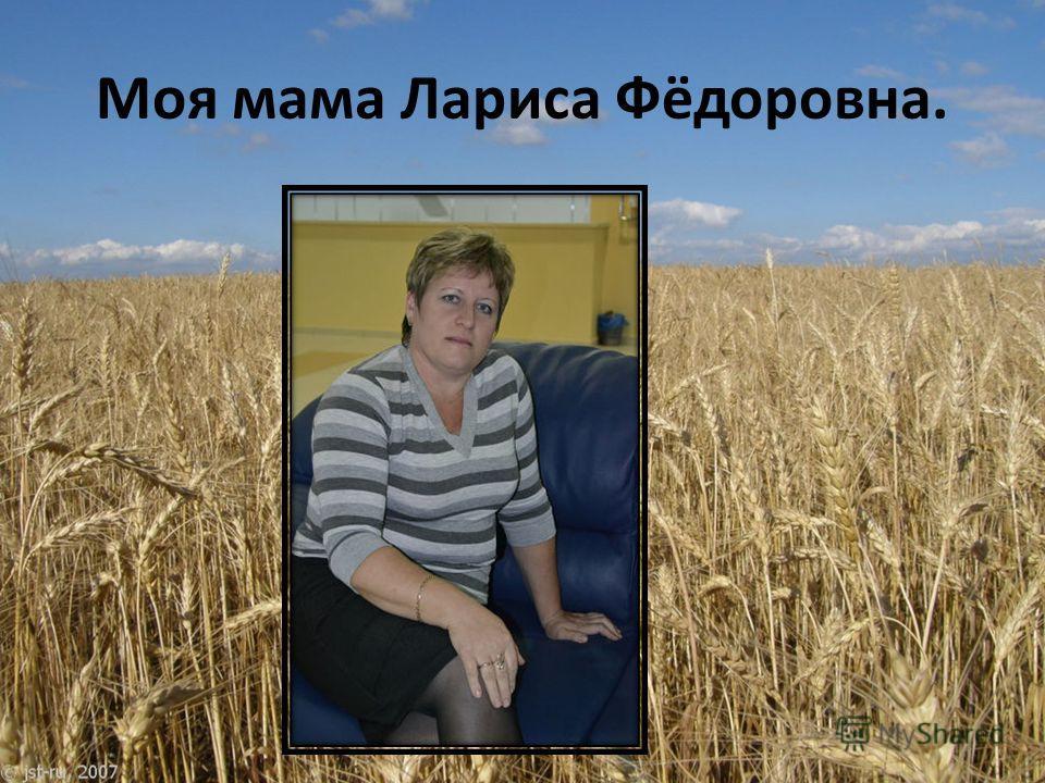 Моя мама Лариса Фёдоровна.
