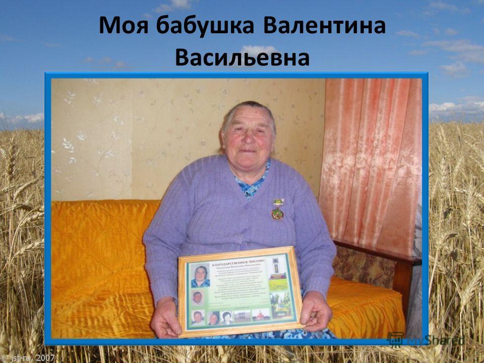 Моя бабушка Валентина Васильевна