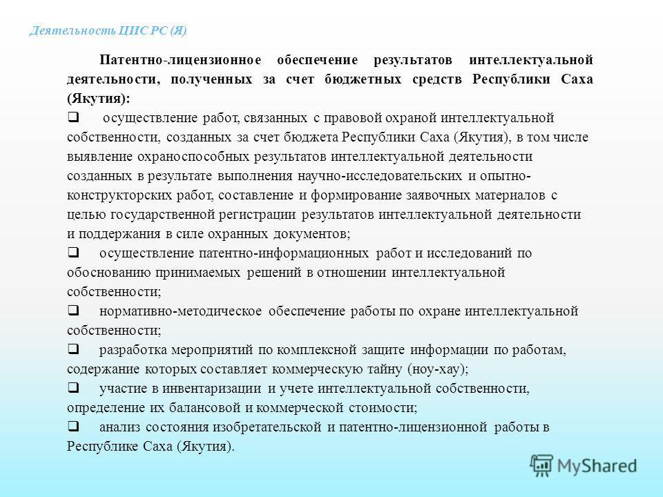 Патентно-лицензионное обеспечение результатов интеллектуальной деятельности, полученных за счет бюджетных средств Республики Саха (Якутия): осуществление работ, связанных с правовой охраной интеллектуальной собственности, созданных за счет бюджета Ре
