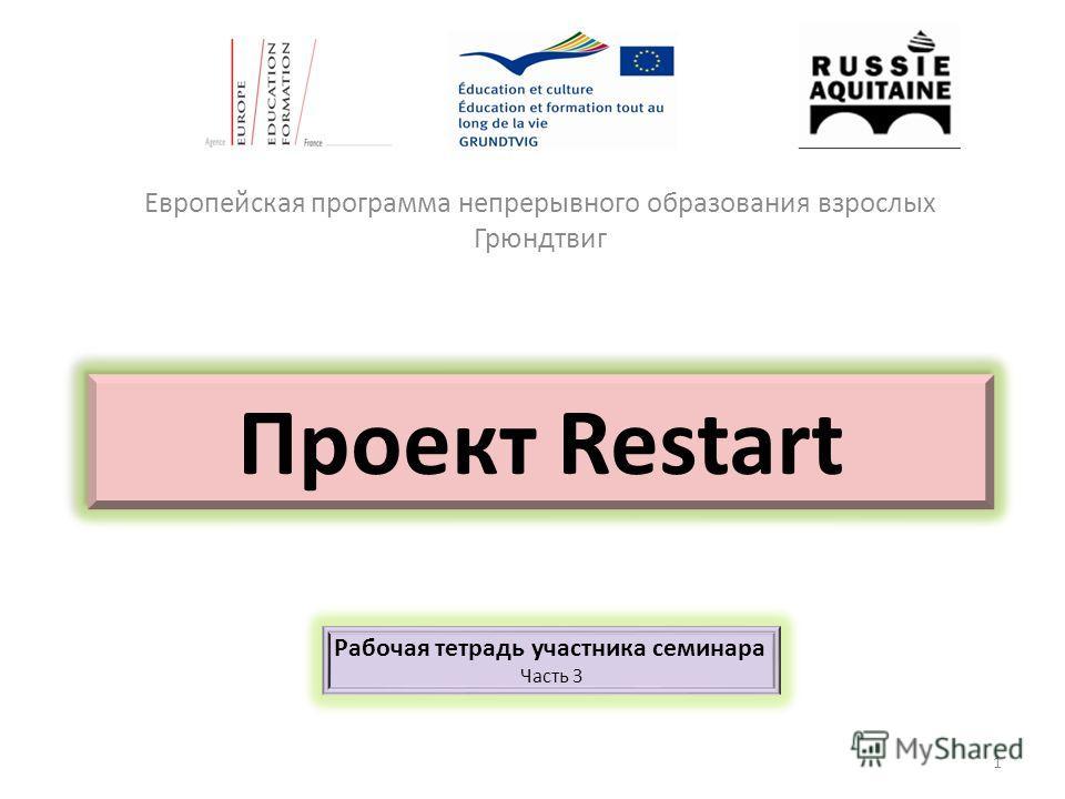 Европейская программа непрерывного образования взрослых Грюндтвиг Проект Restart Рабочая тетрадь участника семинара Часть 3 1