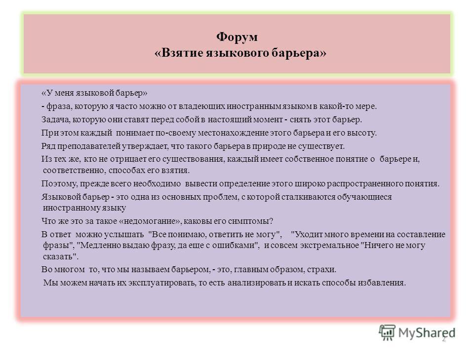 Форум «Взятие языкового барьера» «У меня языковой барьер» - фраза, которую я часто можно от владеющих иностранным языком в какой-то мере. Задача, которую они ставят перед собой в настоящий момент - снять этот барьер. При этом каждый понимает по-своем
