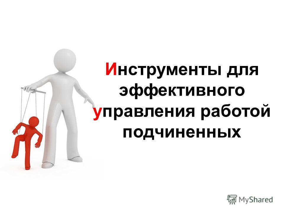 Грустные выводы: Руководители – не руководят Управление – досадная помеха в работе Что Вы ожидаете найти Там, внизу?