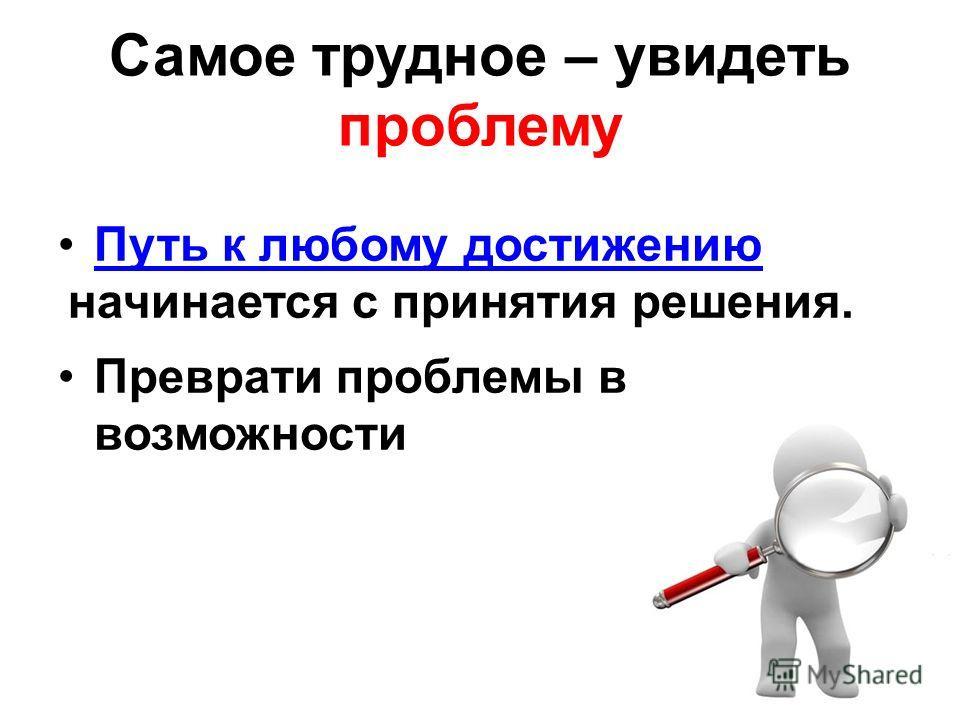 Классический процесс принятия решения 1. Определи цель (проблему) 2. Собери необходимую информацию 3. Выработай варианты возможных решений 4. Прими решение, выбрав наилучший вариант 5. Реализуй решение, оценивая по дороге его эффективность 1. Определ