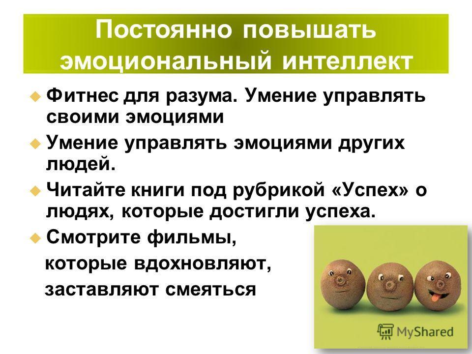 5 компонентов эмоционального интеллекта 1. Самосознание 2. Саморегуляция 3. Мотивация 4. Сопереживание 5.Социальность