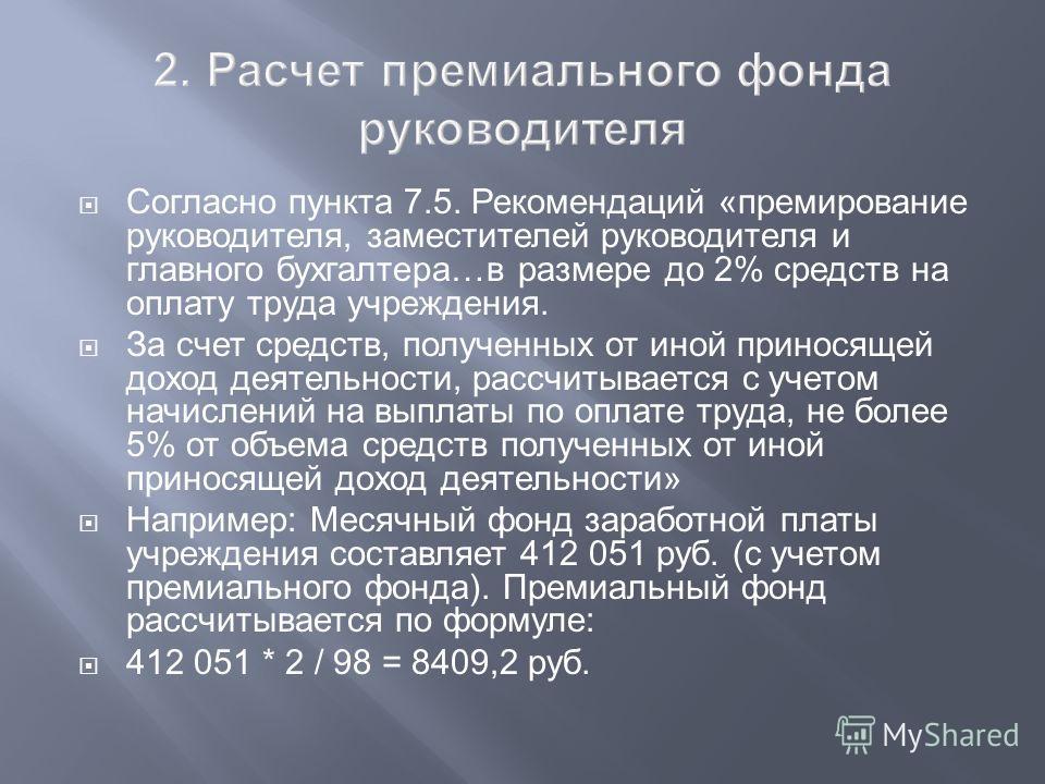 Согласно пункта 7.5. Рекомендаций «премирование руководителя, заместителей руководителя и главного бухгалтера…в размере до 2% средств на оплату труда учреждения. За счет средств, полученных от иной приносящей доход деятельности, рассчитывается с учет