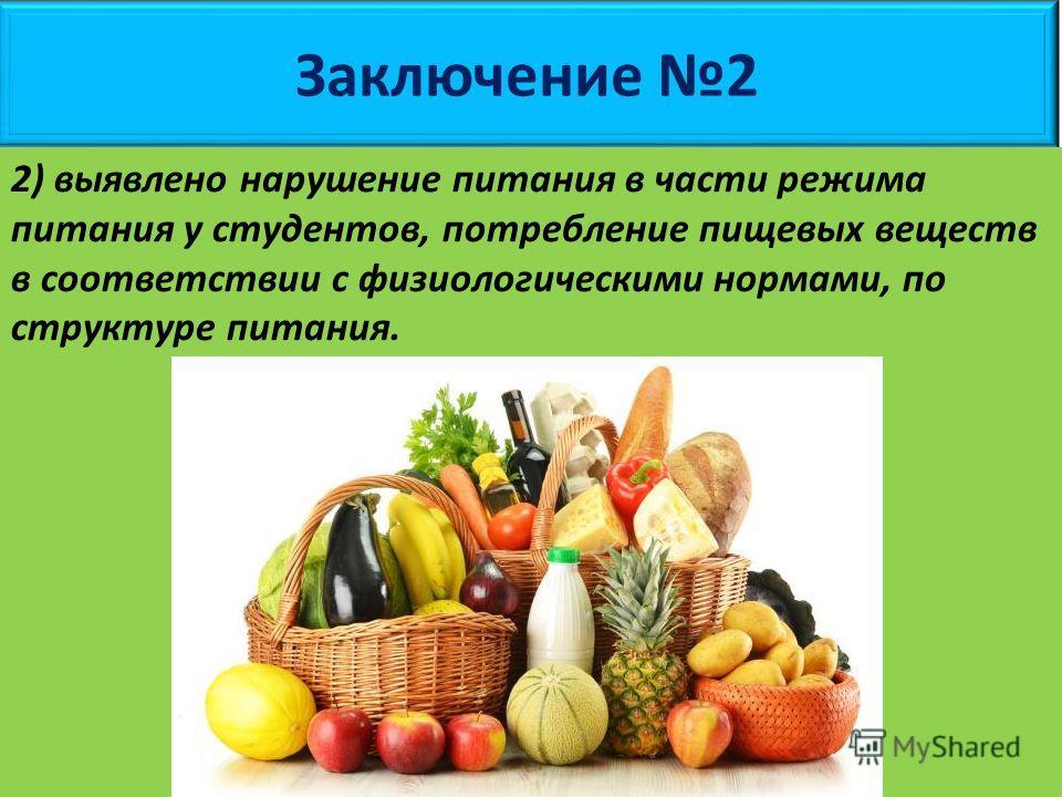 Заключение 2 2) выявлено нарушение питания в части режима питания у студентов, потребление пищевых веществ в соответствии с физиологическими нормами, по структуре питания.