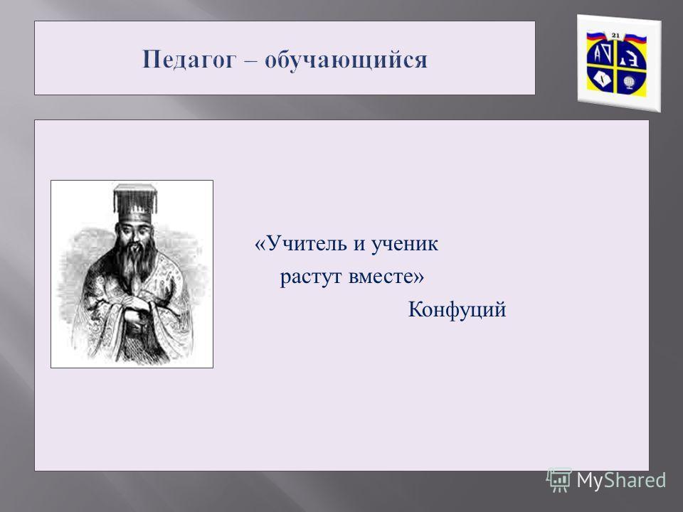 «Учитель и ученик растут вместе» Конфуций