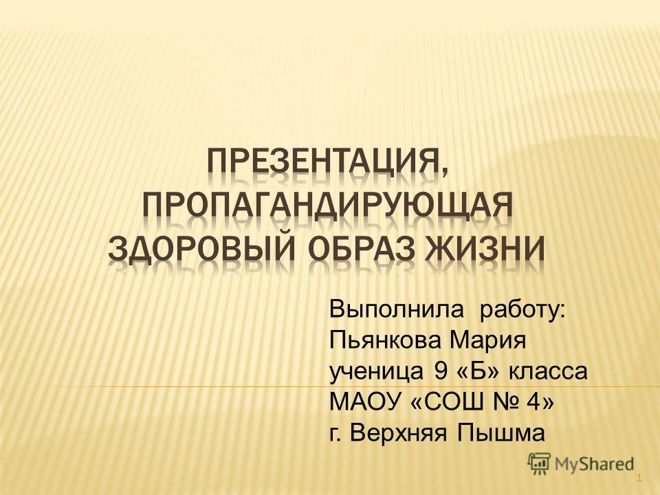 Выполнила работу: Пьянкова Мария ученица 9 «Б» класса МАОУ «СОШ 4» г. Верхняя Пышма 1