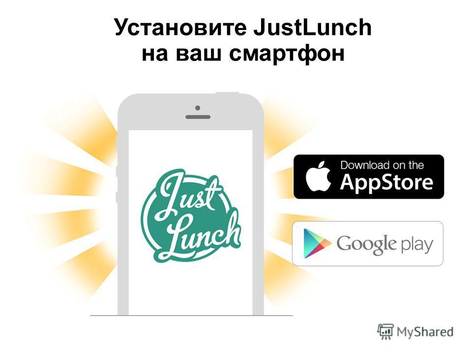 Установите JustLunch на ваш смартфон