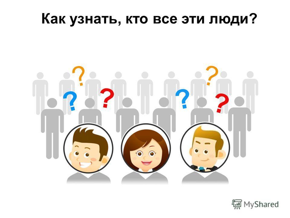 Как узнать, кто все эти люди?