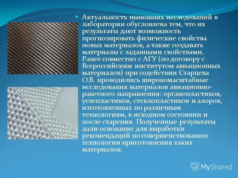 Актуальность нынешних исследований в лаборатории обусловлена тем, что их результаты дают возможность прогнозировать физические свойства новых материалов, а также создавать материалы с заданными свойствами. Ранее совместно с АГУ (по договору с Всеросс