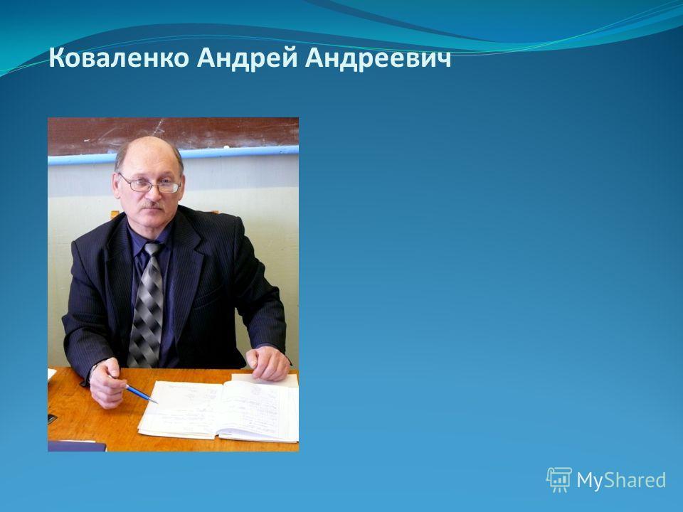 Коваленко Андрей Андреевич