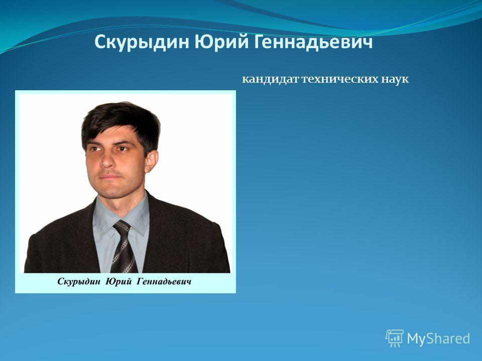 Скурыдин Юрий Геннадьевич кандидат технических наук