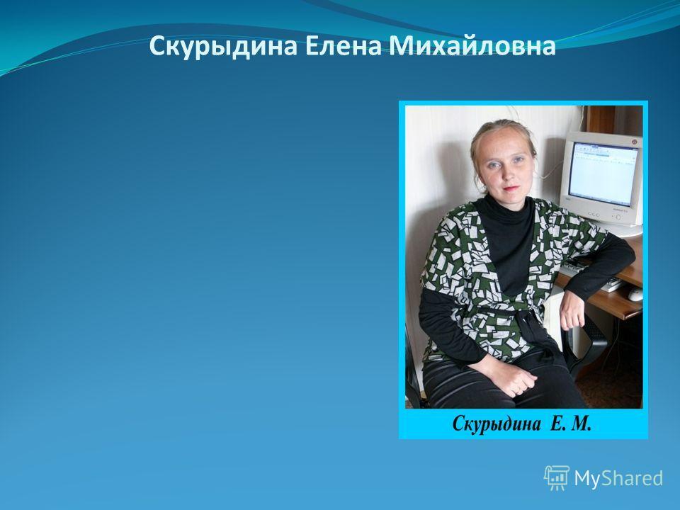 Скурыдина Елена Михайловна