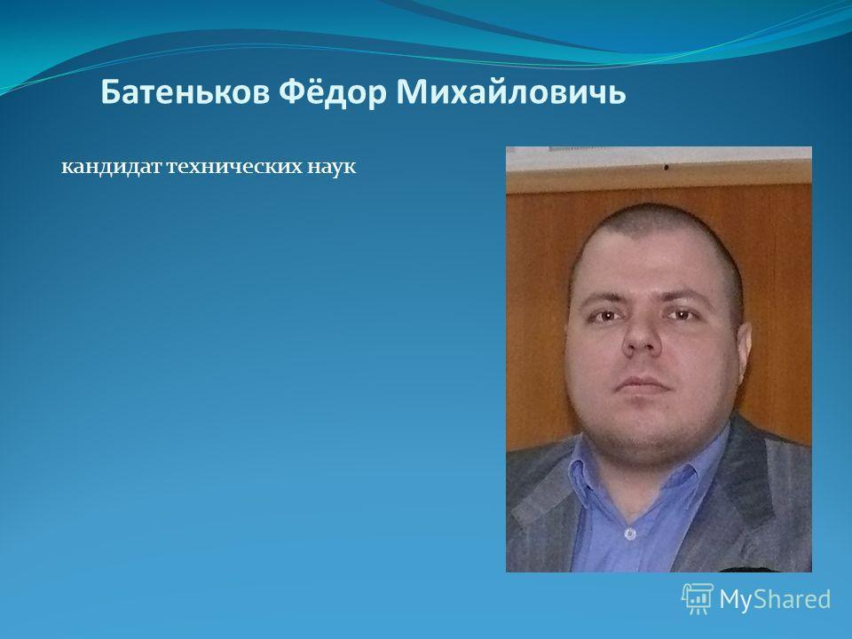 Батеньков Фёдор Михайловичь кандидат технических наук